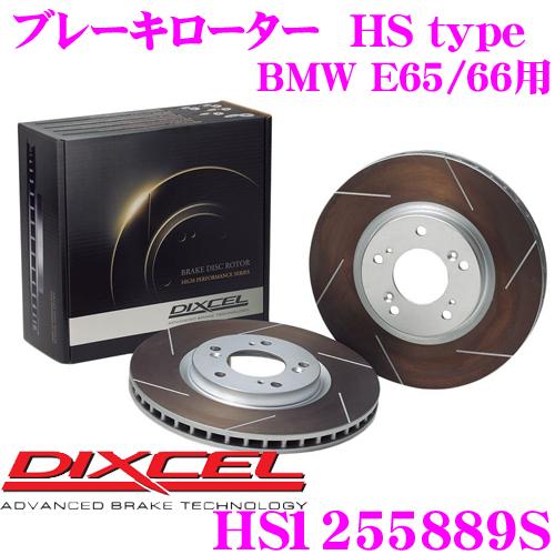 【3/25はエントリー+カードでP10倍】DIXCEL ディクセル HS1255889SHStypeスリット入りブレーキローター(ブレーキディスク)【制動力と安定性を高次元で融合! BMW E65/66 等適合】