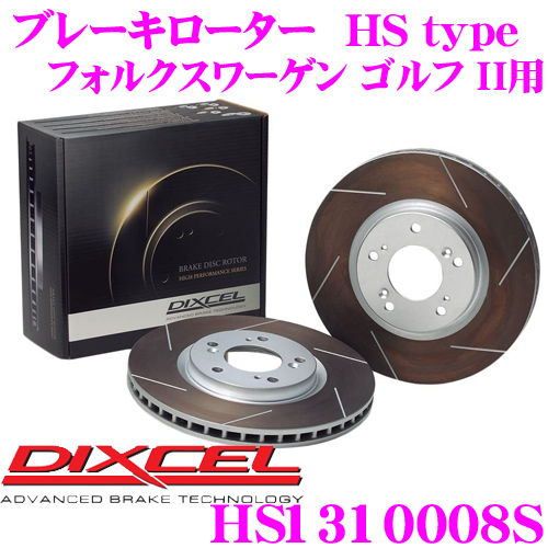 DIXCEL ディクセル HS1310008SHStypeスリット入りブレーキローター(ブレーキディスク)【制動力と安定性を高次元で融合! フォルクスワーゲン ゴルフ II/ジェッタ II 等適合】