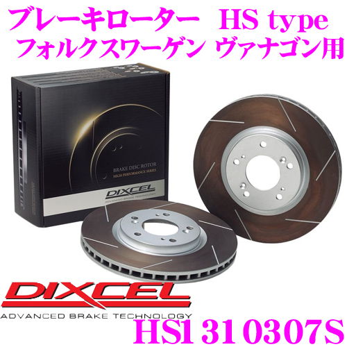 DIXCEL ディクセル HS1310307S HStypeスリット入りブレーキローター(ブレーキディスク)【制動力と安定性を高次元で融合! フォルクスワーゲン ヴァナゴン 等適合】