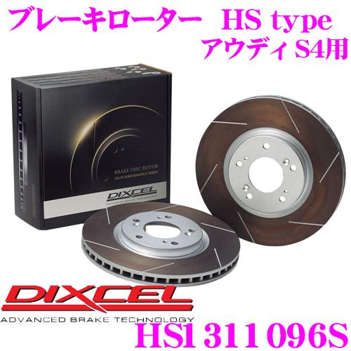 DIXCEL ディクセル HS1311096S HStypeスリット入りブレーキローター(ブレーキディスク)【制動力と安定性を高次元で融合! アウディ S4 等適合】