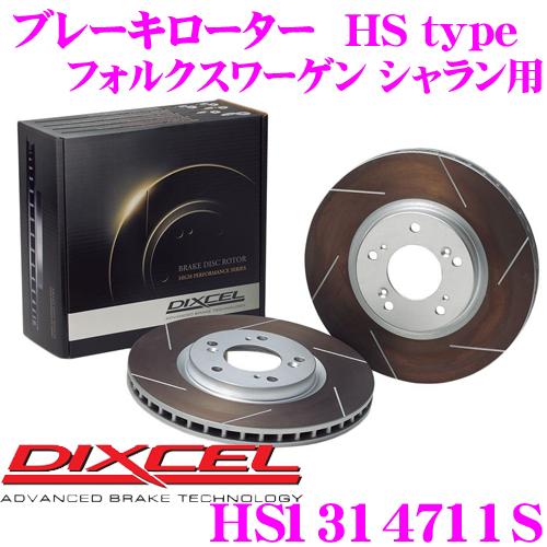 DIXCEL ディクセル HS1314711S HStypeスリット入りブレーキローター(ブレーキディスク)【制動力と安定性を高次元で融合! フォルクスワーゲン シャラン 等適合】