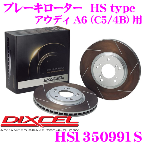DIXCEL ディクセル HS1350991SHStypeスリット入りブレーキローター(ブレーキディスク)【制動力と安定性を高次元で融合! アウディ A6 (C5/4B) 等適合】