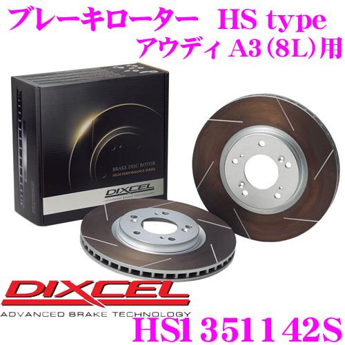 DIXCEL ディクセル HS1351142SHStypeスリット入りブレーキローター(ブレーキディスク)【制動力と安定性を高次元で融合! アウディ A3(8L) 等適合】
