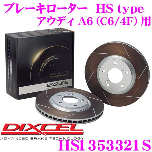 DIXCEL ディクセル HS1353321S HStypeスリット入りブレーキローター(ブレーキディスク)【制動力と安定性を高次元で融合! アウディ A6 (C6/4F) 等適合】