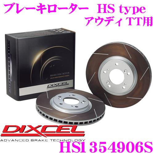 DIXCEL ディクセル HS1354906S HStypeスリット入りブレーキローター(ブレーキディスク)【制動力と安定性を高次元で融合! アウディ TT 等適合】