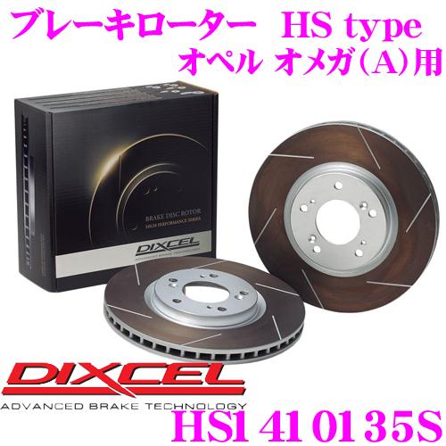 DIXCEL ディクセル HS1410135S HStypeスリット入りブレーキローター(ブレーキディスク)【制動力と安定性を高次元で融合! オペル オメガ(A) 等適合】