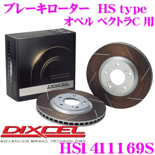 DIXCEL ディクセル HS1411169S HStypeスリット入りブレーキローター(ブレーキディスク)【制動力と安定性を高次元で融合! オペル ベクトラC 等適合】