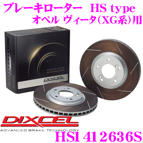 DIXCEL ディクセル HS1412636S HStypeスリット入りブレーキローター(ブレーキディスク)【制動力と安定性を高次元で融合! オペル ヴィータ(XG系) 等適合】