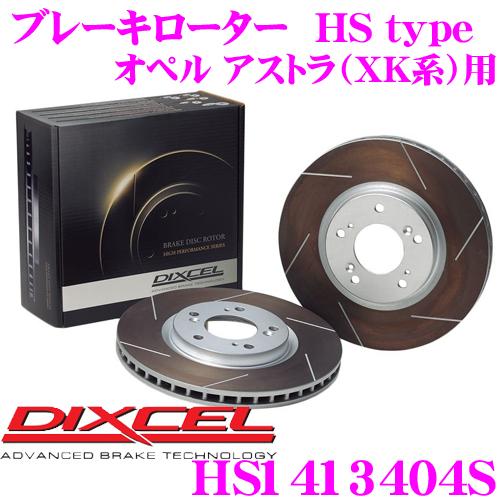 DIXCEL ディクセル HS1413404S HStypeスリット入りブレーキローター(ブレーキディスク)【制動力と安定性を高次元で融合! オペル アストラ(XK系) 等適合】
