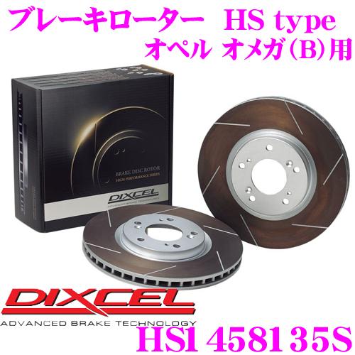DIXCEL ディクセル HS1458135S HStypeスリット入りブレーキローター(ブレーキディスク)【制動力と安定性を高次元で融合! オペル オメガ(B) 等適合】
