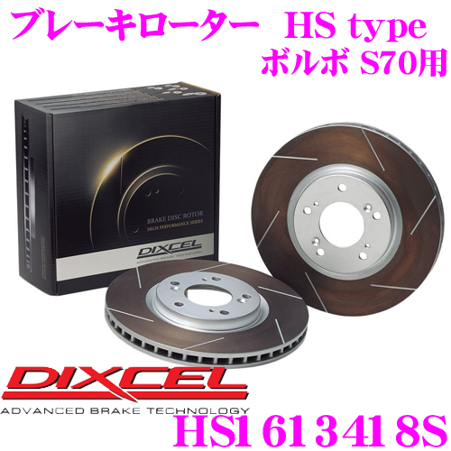 DIXCEL ディクセル HS1613418S HStypeスリット入りブレーキローター(ブレーキディスク)【制動力と安定性を高次元で融合! ボルボ S70 等適合】