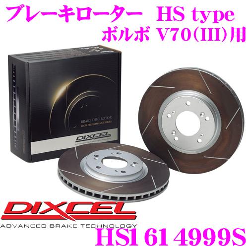 DIXCEL ディクセル HS1614999S HStypeスリット入りブレーキローター(ブレーキディスク)【制動力と安定性を高次元で融合! ボルボ V70(III) 等適合】