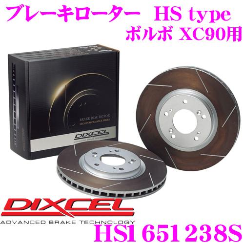 DIXCEL ディクセル HS1651238S HStypeスリット入りブレーキローター(ブレーキディスク)【制動力と安定性を高次元で融合! ボルボ XC90 等適合】
