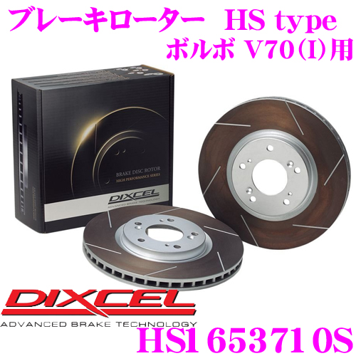 DIXCEL ディクセル HS1653710SHStypeスリット入りブレーキローター(ブレーキディスク)【制動力と安定性を高次元で融合! ボルボ V70(I) 等適合】