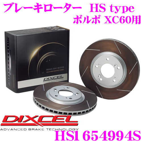 DIXCEL ディクセル HS1654994S HStypeスリット入りブレーキローター(ブレーキディスク)【制動力と安定性を高次元で融合! ボルボ XC60 等適合】