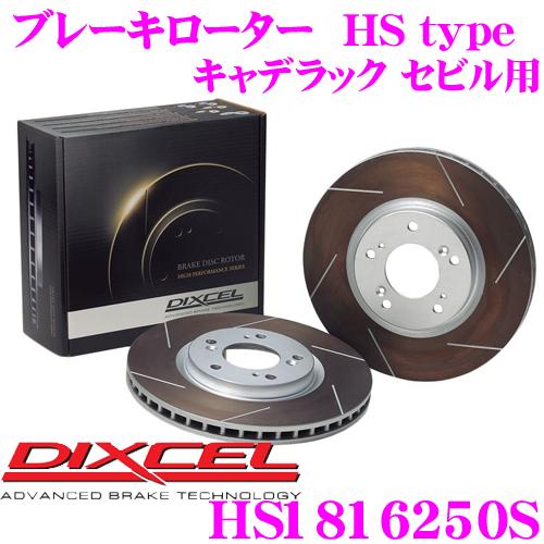 DIXCEL ディクセル HS1816250S HStypeスリット入りブレーキローター(ブレーキディスク)【制動力と安定性を高次元で融合! キャデラック セビル 等適合】
