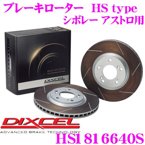 DIXCEL ディクセル HS1816640S HStypeスリット入りブレーキローター(ブレーキディスク)【制動力と安定性を高次元で融合! シボレー アストロ 等適合】