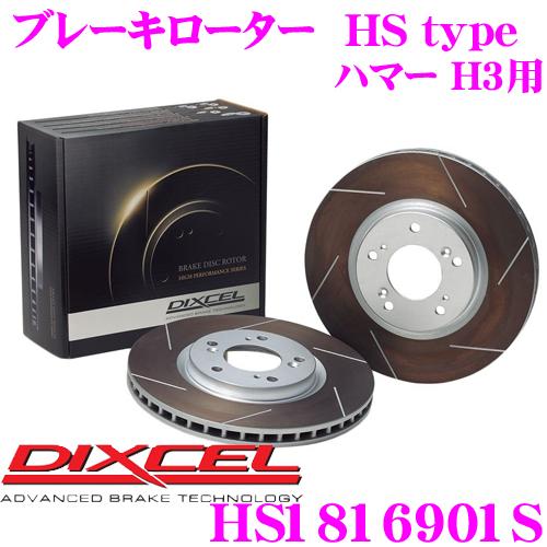 DIXCEL ディクセル HS1816901S HStypeスリット入りブレーキローター(ブレーキディスク)【制動力と安定性を高次元で融合! ハマー H3 等適合】
