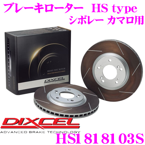 DIXCEL ディクセル HS1818103SHStypeスリット入りブレーキローター(ブレーキディスク)【制動力と安定性を高次元で融合! シボレー カマロ 等適合】