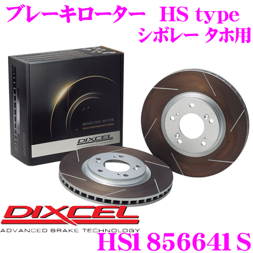 DIXCEL ディクセル HS1856641S HStypeスリット入りブレーキローター(ブレーキディスク)【制動力と安定性を高次元で融合! シボレー タホ 等適合】