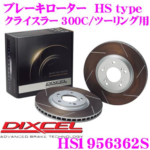 DIXCEL ディクセル HS1956362S HStypeスリット入りブレーキローター(ブレーキディスク)【制動力と安定性を高次元で融合! クライスラー 300C/ツーリング 等適合】