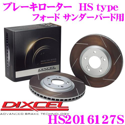DIXCEL ディクセル HS2016127S HStypeスリット入りブレーキローター(ブレーキディスク)【制動力と安定性を高次元で融合! フォード サンダーバード 等適合】