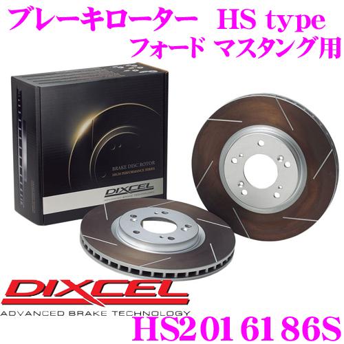 DIXCEL ディクセル HS2016186S HStypeスリット入りブレーキローター(ブレーキディスク)【制動力と安定性を高次元で融合! フォード マスタング 等適合】