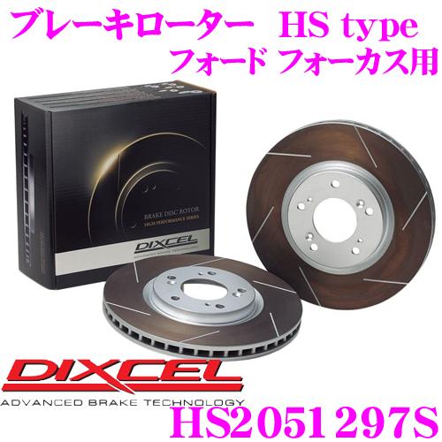 DIXCEL ディクセル HS2051297SHStypeスリット入りブレーキローター(ブレーキディスク)【制動力と安定性を高次元で融合! フォード フォーカス 等適合】