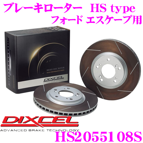 DIXCEL ディクセル HS2055108S HStypeスリット入りブレーキローター(ブレーキディスク)【制動力と安定性を高次元で融合! フォード エスケープ 等適合】