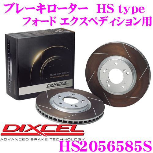 エクスペディション 等適合】 DIXCEL ディクセル HS2056585S フォード HStypeスリット入りブレーキローター(ブレーキディスク)【制動力と安定性を高次元で融合!