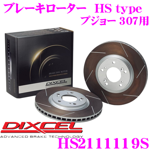 DIXCEL ディクセル HS2111119SHStypeスリット入りブレーキローター(ブレーキディスク)【制動力と安定性を高次元で融合! プジョー 307 等適合】