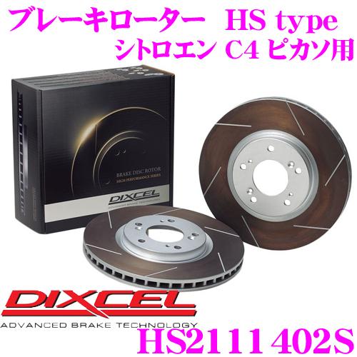 DIXCEL ディクセル HS2111402S HStypeスリット入りブレーキローター(ブレーキディスク)【制動力と安定性を高次元で融合! シトロエン C4 ピカソ 等適合】
