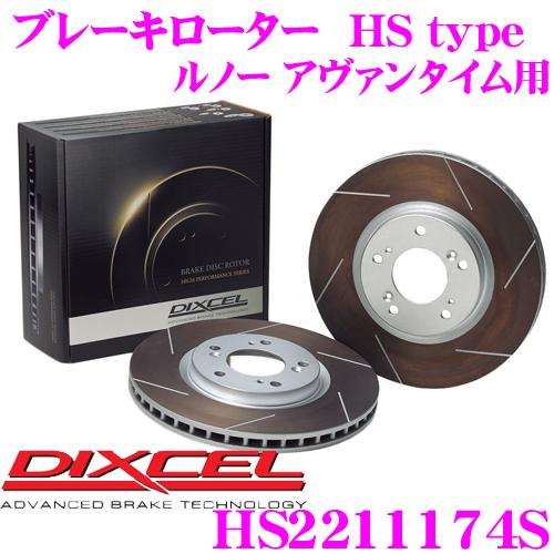 DIXCEL ディクセル HS2211174S HStypeスリット入りブレーキローター(ブレーキディスク)【制動力と安定性を高次元で融合! ルノー アヴァンタイム 等適合】
