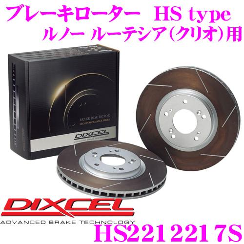 【3/25はエントリー+カードでP10倍】DIXCEL ディクセル HS2212217SHStypeスリット入りブレーキローター(ブレーキディスク)【制動力と安定性を高次元で融合! ルノー ルーテシア(クリオ) 等適合】