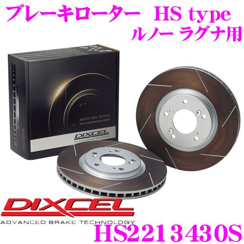 DIXCEL ディクセル HS2213430S HStypeスリット入りブレーキローター(ブレーキディスク)【制動力と安定性を高次元で融合! ルノー ラグナ 等適合】