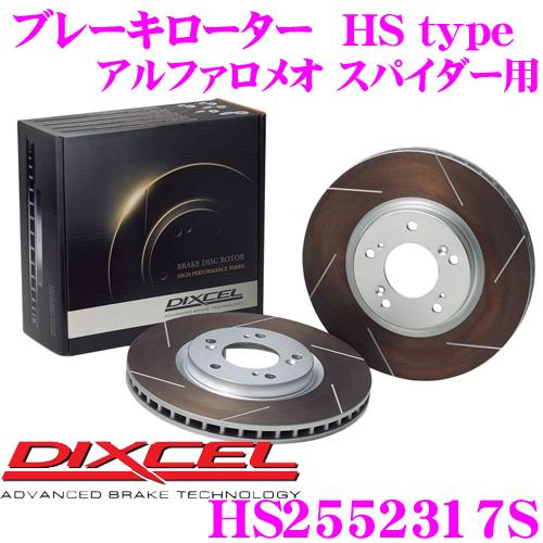 DIXCEL ディクセル HS2552317S HStypeスリット入りブレーキローター(ブレーキディスク)【制動力と安定性を高次元で融合! アルファロメオ スパイダー 等適合】