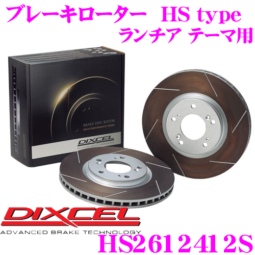 DIXCEL ディクセル HS2612412SHStypeスリット入りブレーキローター(ブレーキディスク)【制動力と安定性を高次元で融合! ランチア テーマ 等適合】