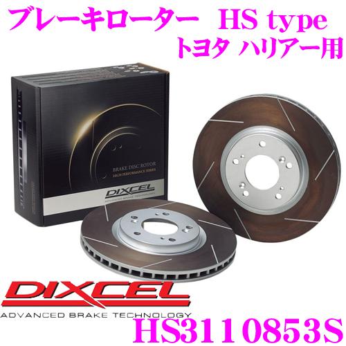 DIXCEL ディクセル HS3110853SHStypeスリット入りブレーキローター(ブレーキディスク)【制動力と安定性を高次元で融合! トヨタ ハリアー 等適合】