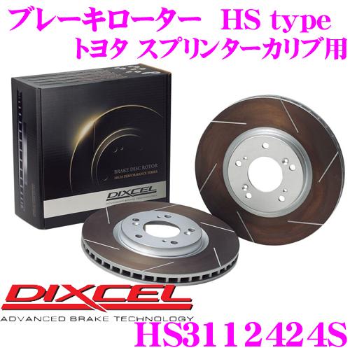 DIXCEL ディクセル HS3112424S HStypeスリット入りブレーキローター(ブレーキディスク)【制動力と安定性を高次元で融合! トヨタ スプリンターカリブ 等適合】