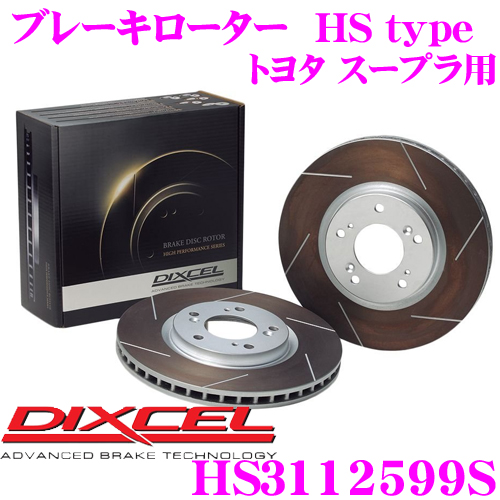 【3/25はエントリー+カードでP10倍】DIXCEL ディクセル HS3112599SHStypeスリット入りブレーキローター(ブレーキディスク)【制動力と安定性を高次元で融合! トヨタ スープラ 等適合】