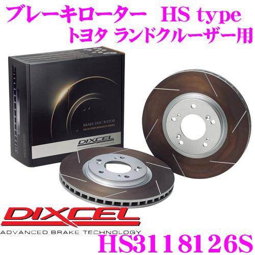 DIXCEL ディクセル HS3118126S HStypeスリット入りブレーキローター(ブレーキディスク)【制動力と安定性を高次元で融合! トヨタ ランドクルーザー/シグナス 等適合】