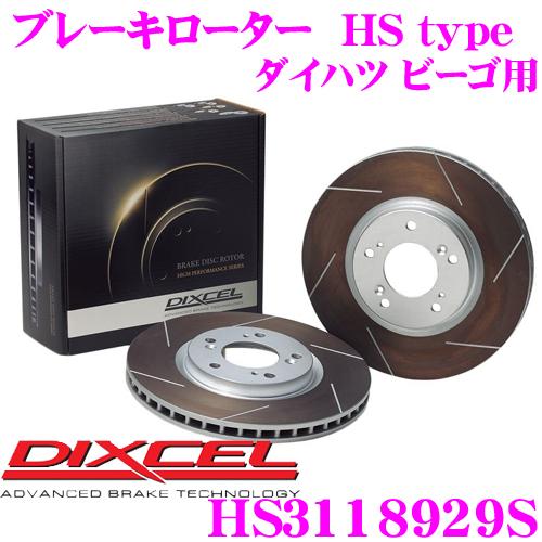 DIXCEL ディクセル HS3118929S HStypeスリット入りブレーキローター(ブレーキディスク)【制動力と安定性を高次元で融合! ダイハツ ビーゴ 等適合】