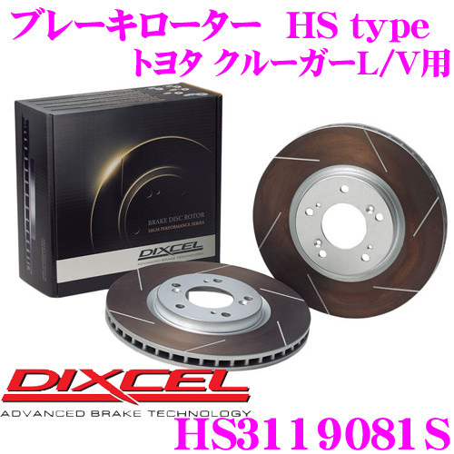 DIXCEL ディクセル HS3119081S HStypeスリット入りブレーキローター(ブレーキディスク)【制動力と安定性を高次元で融合! トヨタ クルーガーL/V 等適合】