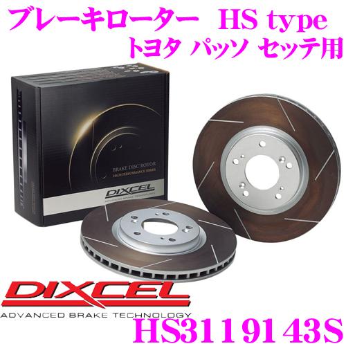 DIXCEL ディクセル HS3119143S HStypeスリット入りブレーキローター(ブレーキディスク)【制動力と安定性を高次元で融合! トヨタ パッソ セッテ 等適合】