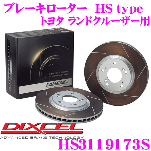 DIXCEL ディクセル HS3119173S HStypeスリット入りブレーキローター(ブレーキディスク)【制動力と安定性を高次元で融合! トヨタ ランドクルーザー/シグナス 等適合】