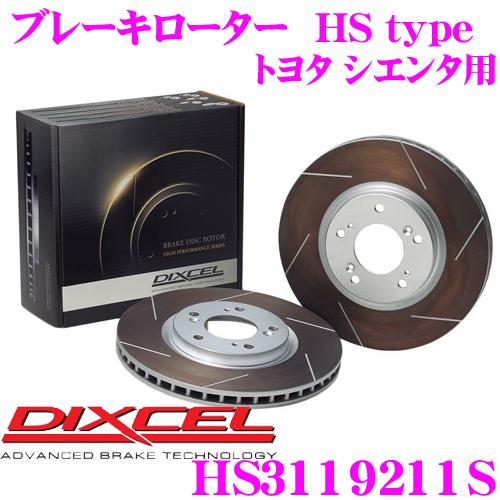 DIXCEL ディクセル HS3119211S HStypeスリット入りブレーキローター(ブレーキディスク)【制動力と安定性を高次元で融合! トヨタ シエンタ 等適合】