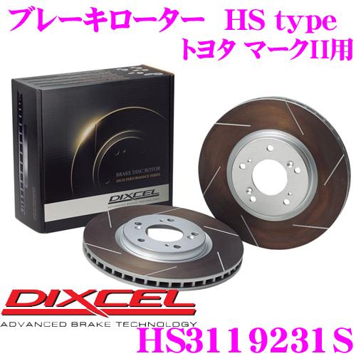 DIXCEL ディクセル HS3119231SHStypeスリット入りブレーキローター(ブレーキディスク)【制動力と安定性を高次元で融合! トヨタ マークII/クレスタ/チェイサー 等適合】