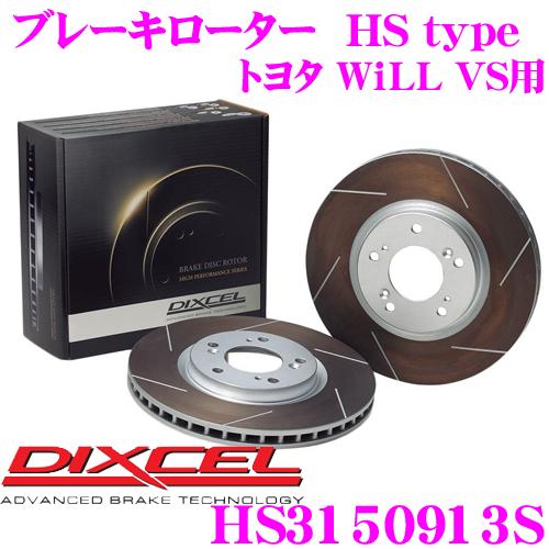 【3/25はエントリー+カードでP10倍】DIXCEL ディクセル HS3150913SHStypeスリット入りブレーキローター(ブレーキディスク)【制動力と安定性を高次元で融合! トヨタ WiLL VS 等適合】