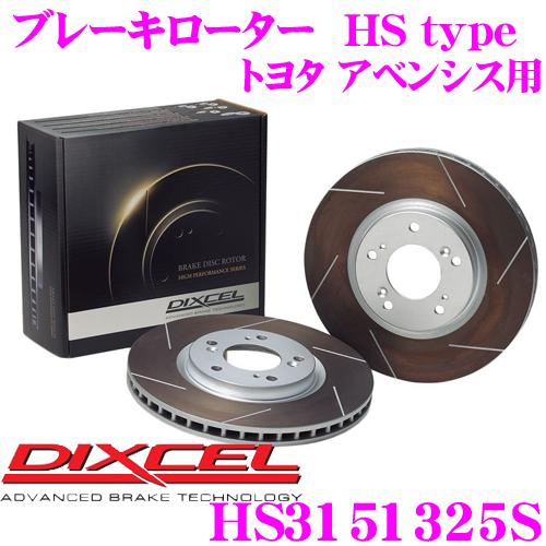 DIXCEL ディクセル HS3151325S HStypeスリット入りブレーキローター(ブレーキディスク)【制動力と安定性を高次元で融合! トヨタ アベンシス 等適合】