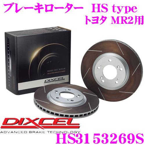 DIXCEL ディクセル HS3153269S HStypeスリット入りブレーキローター(ブレーキディスク)【制動力と安定性を高次元で融合! トヨタ MR2 等適合】